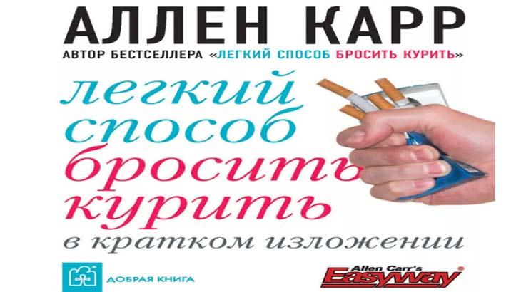 книга Аллена Карра, «Легкий способ бросит курить»