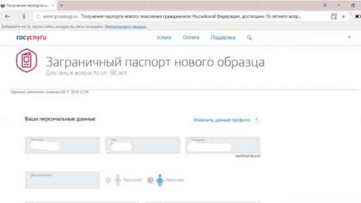 Ввод персональных данных на сайте