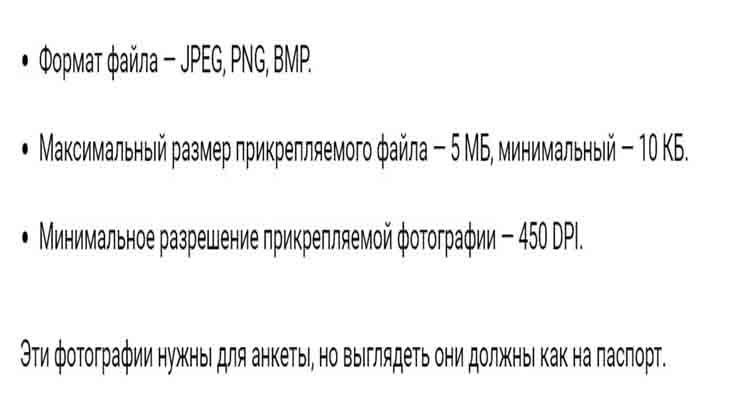 Требования к файлу фотографии