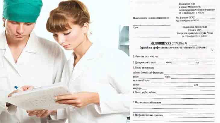 Медицинская справка формы 086 у
