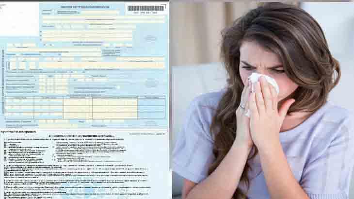Оплата по больничному листу как посчитать оплату больничного