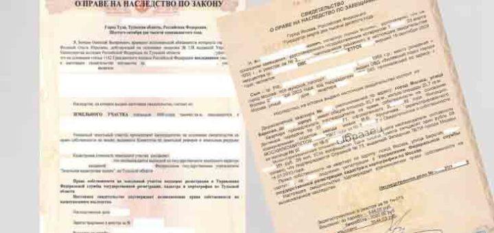 Оформление наследства на землю: перечень документов и сроки вступления в наследство