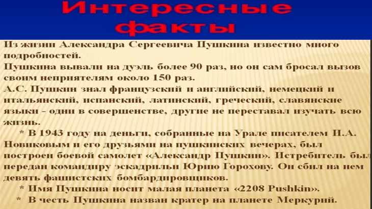 Факты о Пушкине