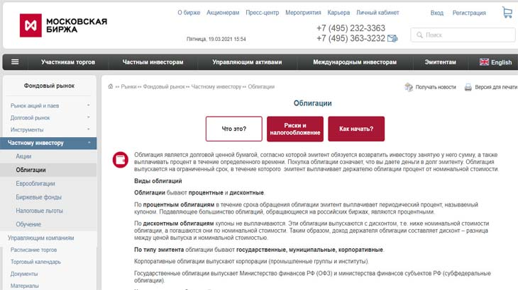 Покупка облигаций на Московской бирже